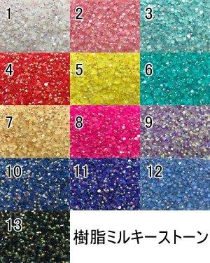 画像1: 【トロピカル】樹脂ミルキーストーン2ミリ★全13色★1万粒★612円