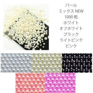 画像1: 【NEW】半円パール 2/3/4/5/6/7/8mmセット★1000粒★5色