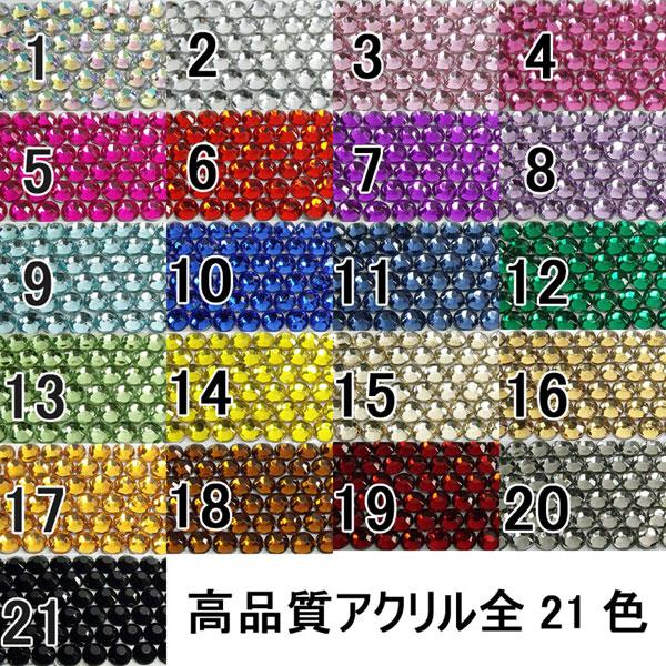 高品質アクリル 2mm 1万粒 全21色