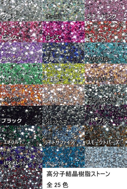 【大人気】高分子結晶樹脂ストーン★4mm★1万粒★全25色